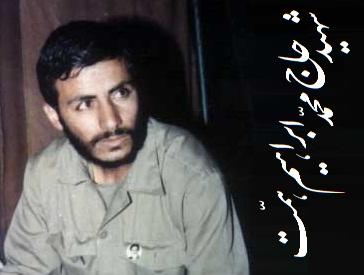 شهید حاج محمد ابراهیم همت / زندگی نامه / رزمنده مجازی